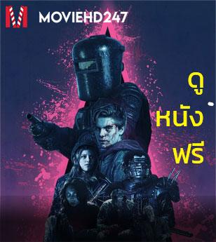 ดูหนังใหม่ HD หนังฟรี พากย์ไทย 4K