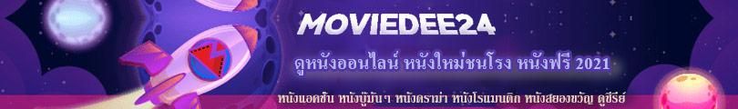 ดูหนัง Netflix ดูฟรี พากย์ไทย HD
